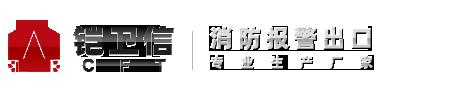 深圳市铠卫信安全科技有限公司
